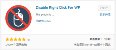 Wordpress禁用右键防复制防下载disable-right-click-for