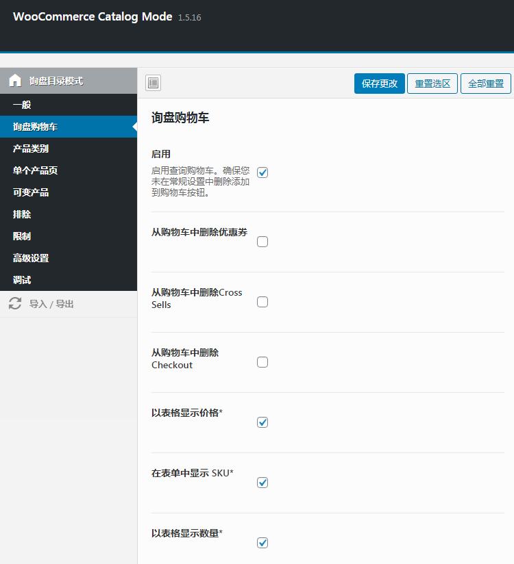 WooCommerce Product Catalog Mode产品目录询盘插件