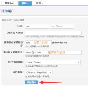 外国企业邮箱配置教程
