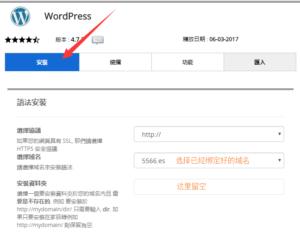 Cpanel面板怎么一键安装WordPress