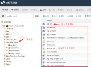 cpanel文件管理器使用方法