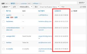 wordpress 后台记录用户注册时间和登陆时间