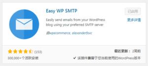 Wordpress SMTP邮箱设置-QQ邮箱