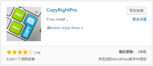 wordpress禁止下载图片插件CopyRightPro