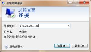 Windows VPS远程桌面