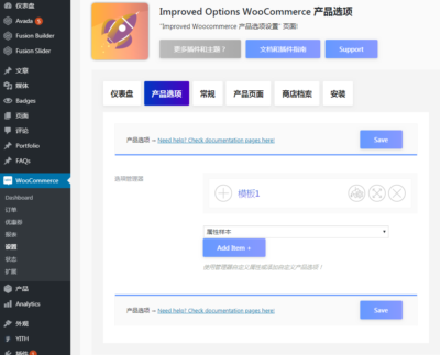 Improved Product Options for WooCommerce中文汉化下载