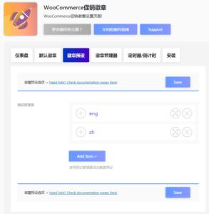 improved sale badges徽章中文汉化