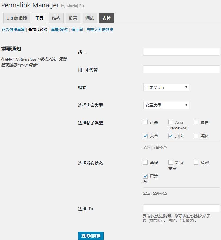 permalink manager pro 中文汉化