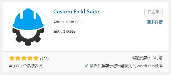 Custom Field Suite自定义字段