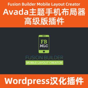 Fusion-Builder-Mobile-Layout-Creator下载