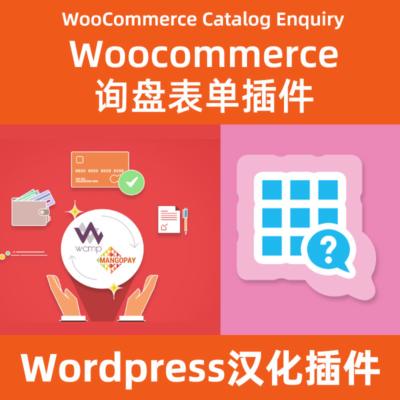 WC-Catalog-Enquiry汉化下载