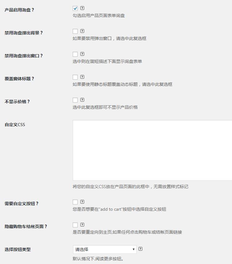 Wordpress外贸产品展示网站询盘插件WC Catalog Enquiry