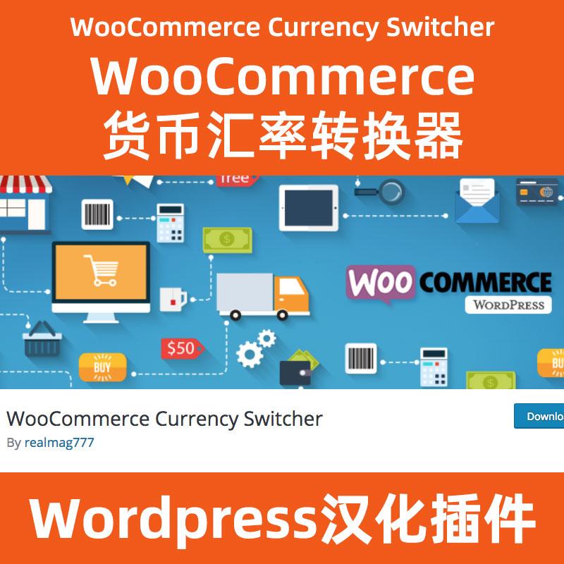 WooCommerce-Currency-Switcher 货币汇率切换器