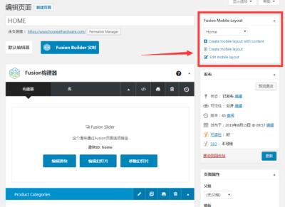 Avada主题专用手机布局器Fusion Builder Mobile Layout Creator免费下载