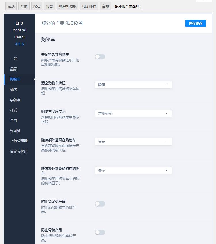 Woocommerce TM Extra Product Options 额外产品选项