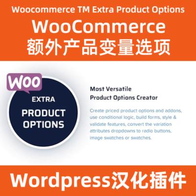 woocommerce-tm-extra-product-options下载