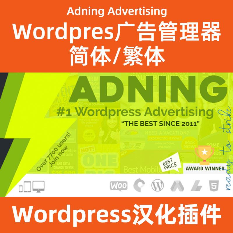 Adning Advertising广告管理器中文汉化下载简体繁体