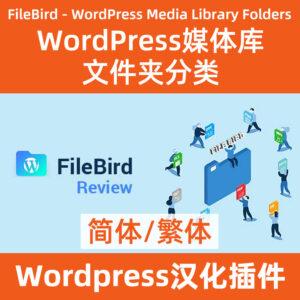 FileBird媒体库分类插件