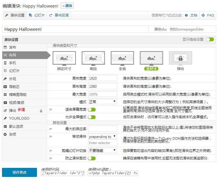 LayerSlider中文汉化简体/繁体下载
