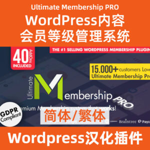 Ultimate-Membership-PRO会员管理汉化下载