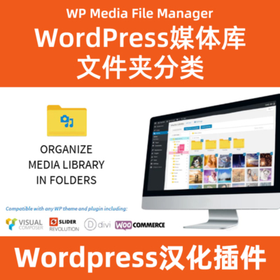 WordPress Media File Manager媒体库分类文件夹