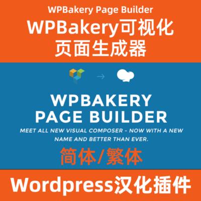 WPBakery Page Builder简体繁体中文汉化下载