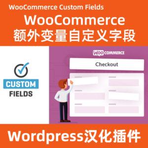 woocommerce custom fields自定义字段