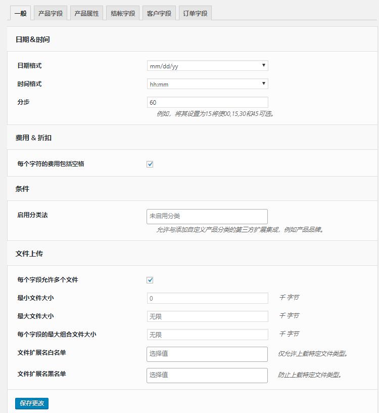 woocommerce custom fields额外属性自定义字段