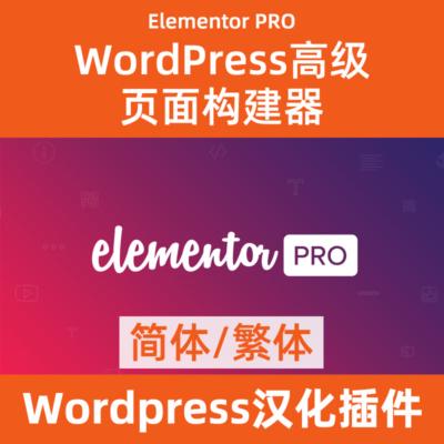 elementor pro 页面生成器中文下载