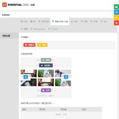 Essential-Grid-Gallery网格相册中文汉化下载