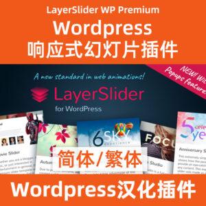 layerslider高级幻灯片插件汉化下载