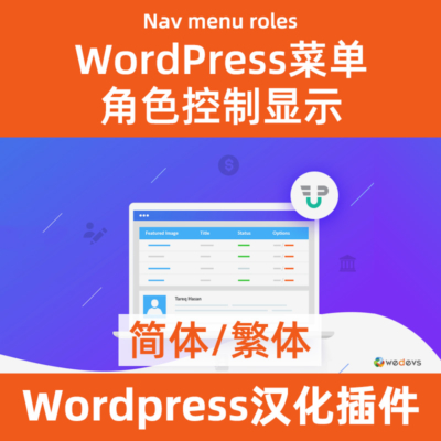 Wordpress导航菜单按角色显示和隐藏Nav-menu-roles