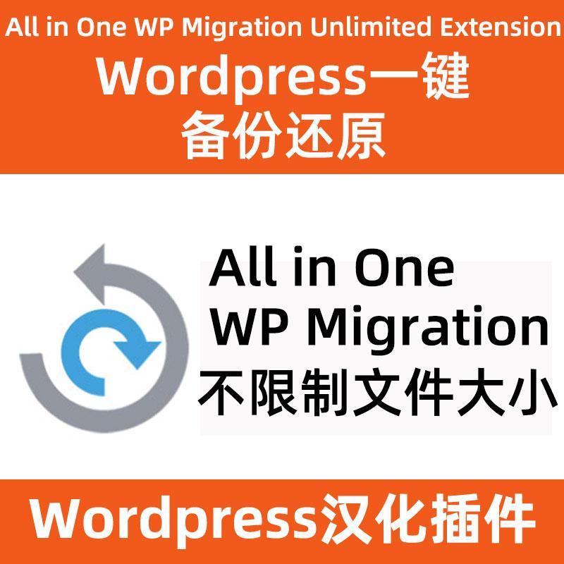 All in One WP Migration一键备份还原-无限制版