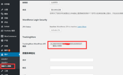 Wordpress WooCommerce 订单物流查询插件
