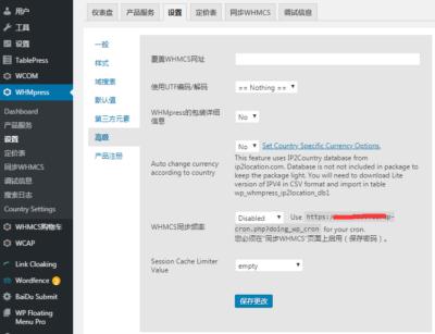 WHMCS+Wordpress 整合插件 WHMpress中文汉化下载