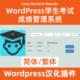 Wordpress学生考试成绩插件Easy-Student-Results