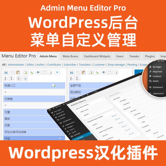 Admin Menu Editor Pro下载