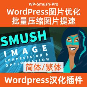 wp-smush-pro-Wordpress图片批量压缩优化
