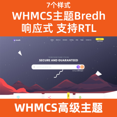 WHMCS主题Bredh