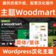 woodmart中文简体繁体主题下载