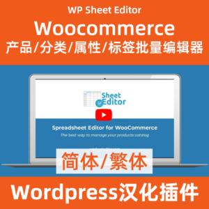 WP-Sheet-EditorWoocommerce产品/分类/属性/标签批量编辑器