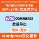 woocommerce 订单/用户/优惠券数据导出