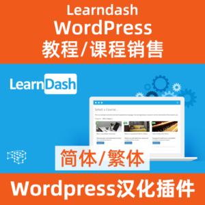 learndash课程插件汉化