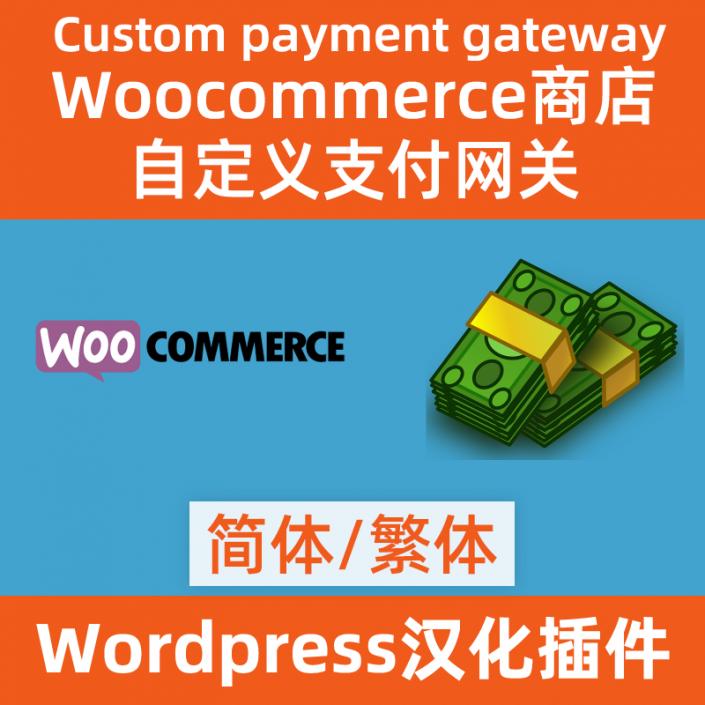 自定义支付网关woocommerce-custom-payment-gateway