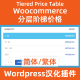 Tiered Price Table for WooCommerce阶梯价格设置