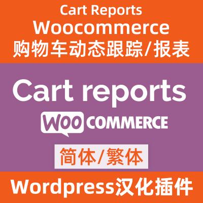 WooCommerce-Cart-Reports购物车动态跟踪/报表