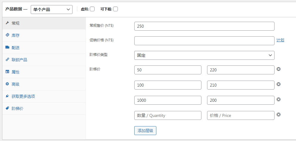 Tiered Price Table for WooCommerce阶梯价格插件