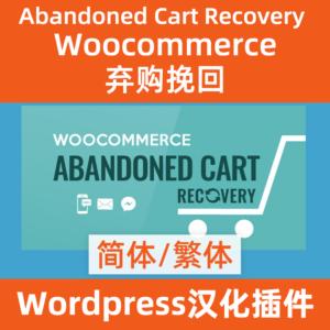 woocommerce abandoned cart recovery弃购物车挽回