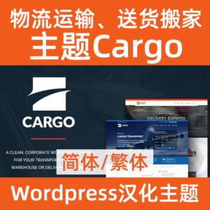 Wordpress运输公司 送货服务公司 搬家公司主题